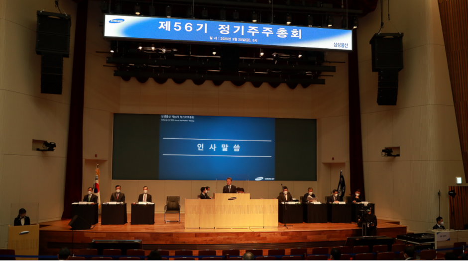 Samsung C&T on March 20 held its 56th annual general shareholders' meeting at the Company headquarters in Seoul.
